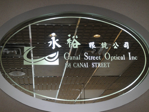 Canal Street Optical Inc.